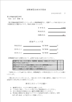承諾書・健康チェック表