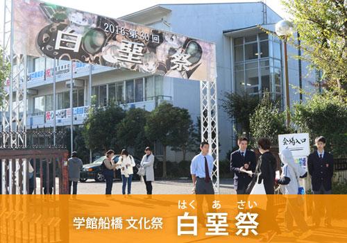 東京学館船橋高校文化祭「白堊祭(はくあさい)」